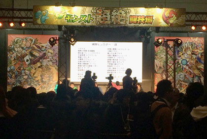「闘会議2015」モンストブース