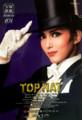 [宙組]『TOP HAT』