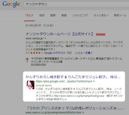 ナンジャタウン検索@Google+ログイン中