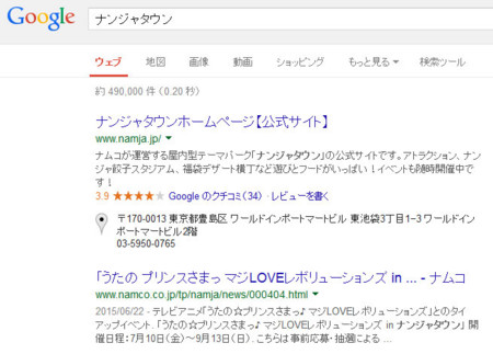 ナンジャタウン検索@Google+非ログイン中