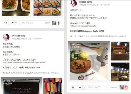 lovecall(べにぢょ) @ Google+