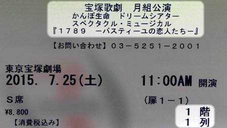 『1789』チケット