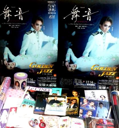2015年宝塚大劇場への旅 戦利品