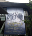 『ミュージカル バイオハザード ~ヴォイス・オブ・ガイア~』赤坂ACT