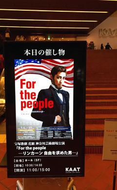 『For the people』KAAT神奈川芸術劇場