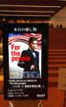 [花組]『For the people』KAAT神奈川芸術劇場