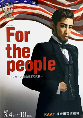 『For the people —リンカーン 自由を求めた男—』