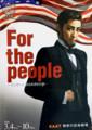 [花組]『For the people —リンカーン 自由を求めた男—』