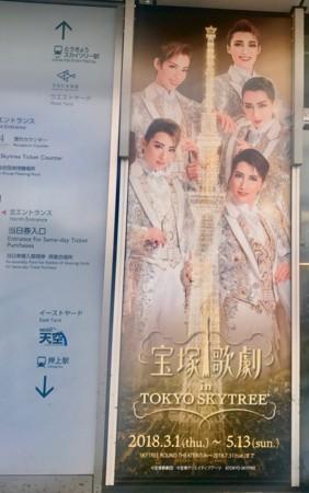 宝塚歌劇 in TOKYO SKYTREE