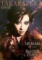 [花組]『MESSIAH』『BEAUTIFUL GARDEN』