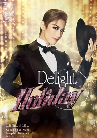 『Delight Holiday』