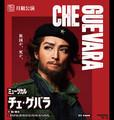 [月組]チェ・ゲバラ
