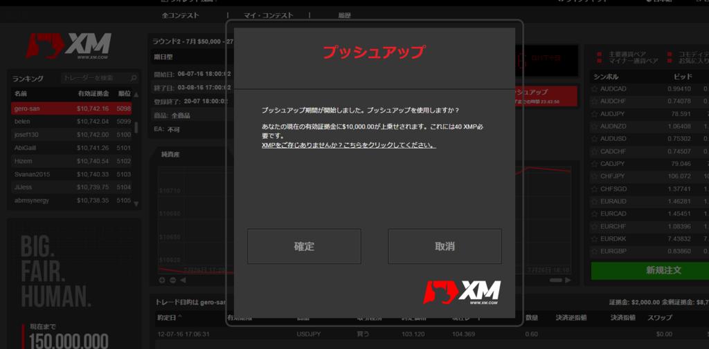 f:id:xmforex:20160726190131p:plain