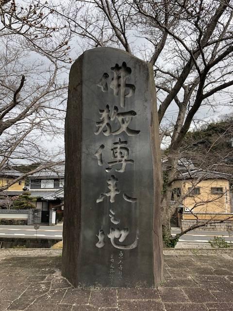 仏教伝来の地