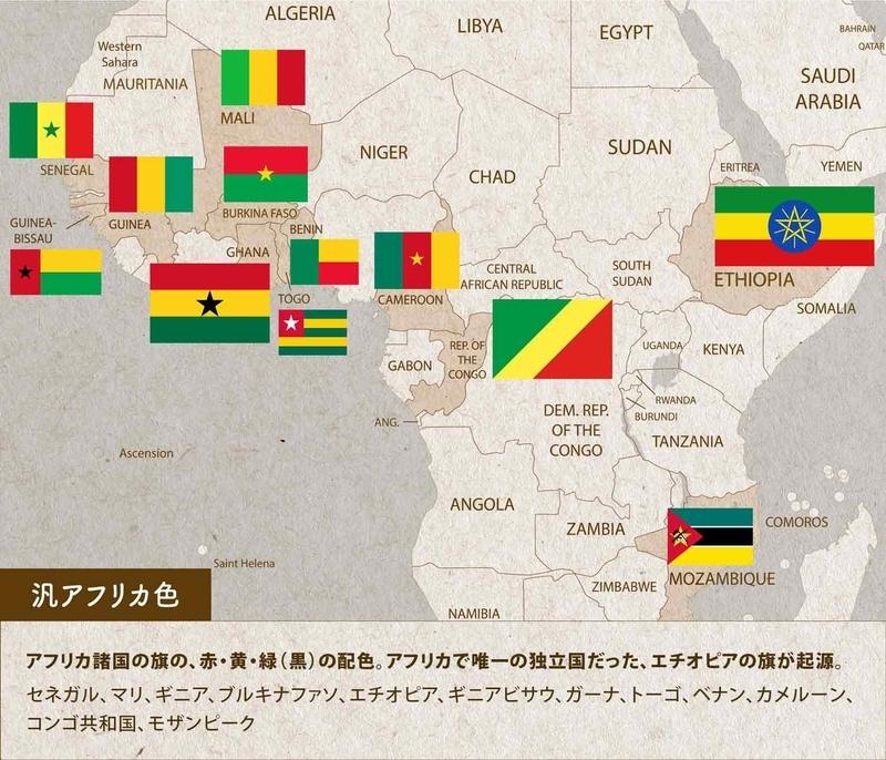 汎アフリカ色/アフリカ諸国の旗の、赤・黄・緑(黒)の配色。アフリカで唯一の独立国だった、エチオピアの旗が起源。セネガル、マリ、ギニア、ブルキナファソ、エチオピア、ギニアビサウ、ガーナ、トーゴ、ベナン、カメルーン、コンゴ共和国、モザンピーク
