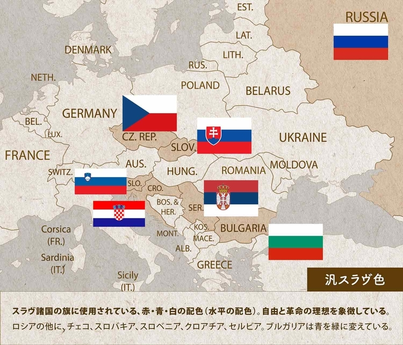汎スラヴ色/スラヴ諸国の旗に使用されている、赤・青・白の配色(水平の配色)。自由と革命の理想を象徴している。ロシアの他に、チェコ、スロバキア、スロベニア、クロアチア、セルビア。ブルガリアは青を緑に変えている。