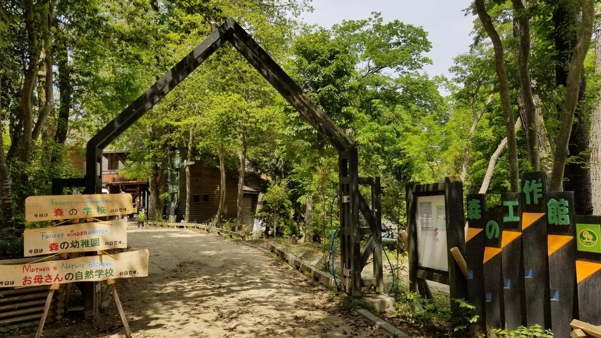 森の工作館