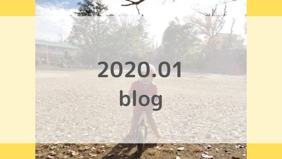 f:id:xoyu-nxo:20200131132210j:image