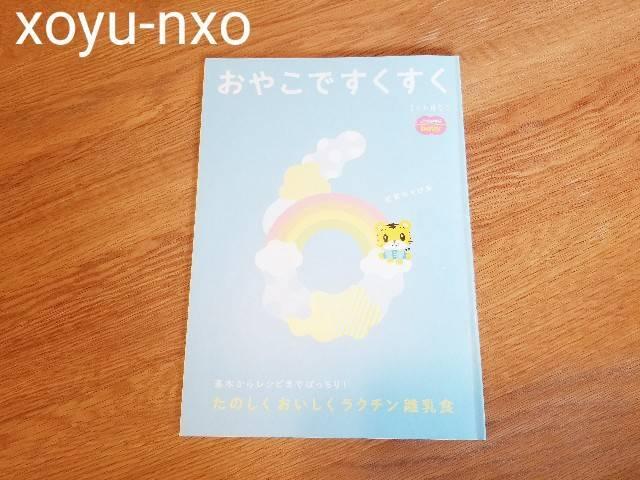 f:id:xoyu-nxo:20210219112612j:image