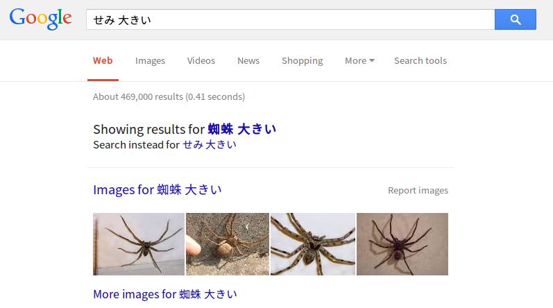 アシダカ軍曹激推しの Google 先生
