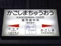やっと鹿児島中央駅(JR九州)