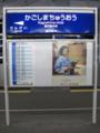 鹿児島中央駅(JR九州)新幹線ホーム