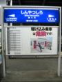 新八代駅(JR九州)新幹線ホーム