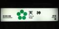 天神駅(福岡市地下鉄空港線)