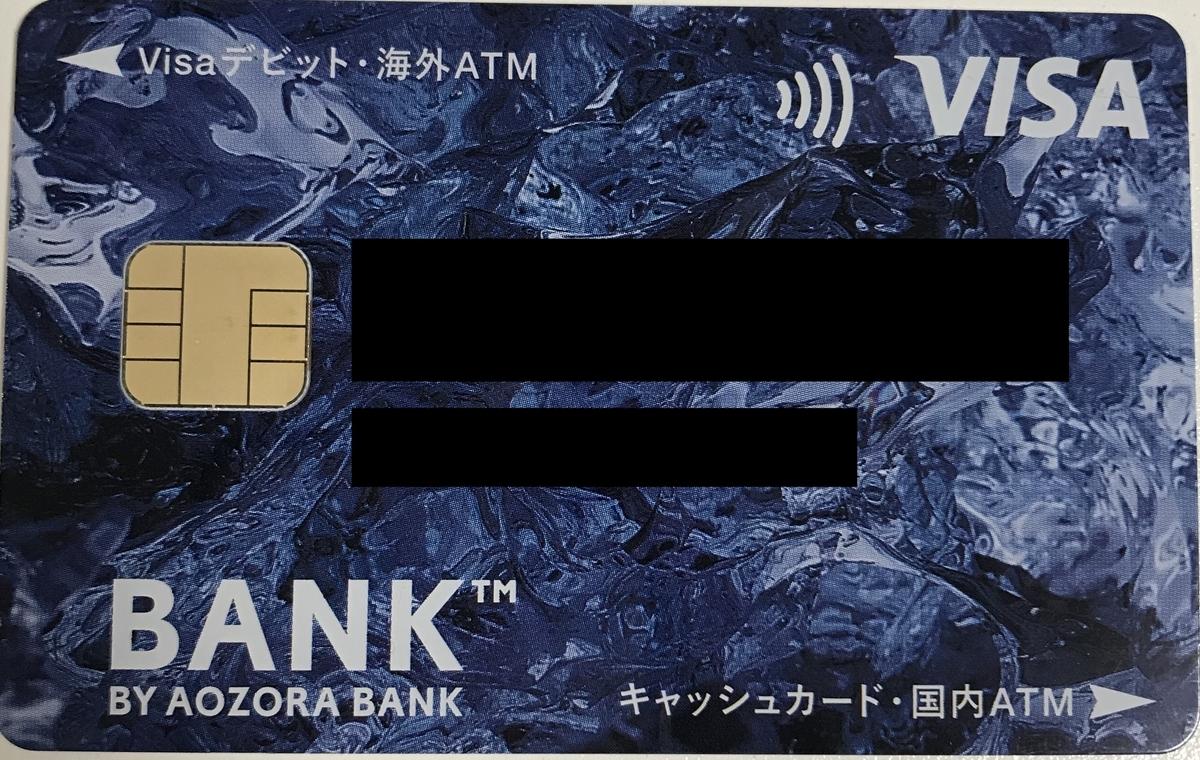 あおぞら 銀行 bank 支店 評判