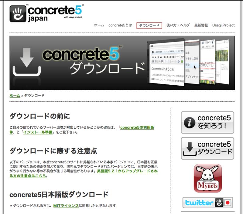 concrete5公式日本語サイト