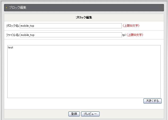 EC-CUBE新規ブロック作成画面