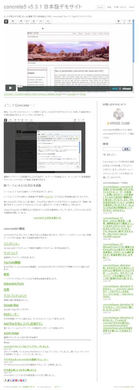 concrete5日本語デモサイト