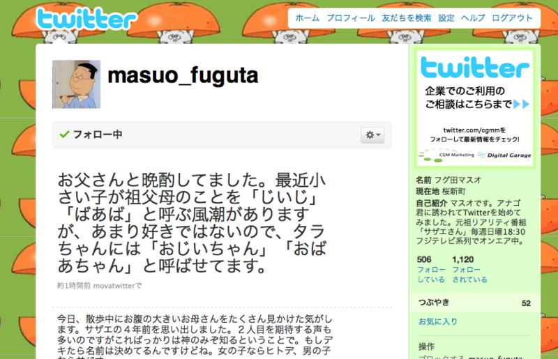 フグ田マスオ on twitter