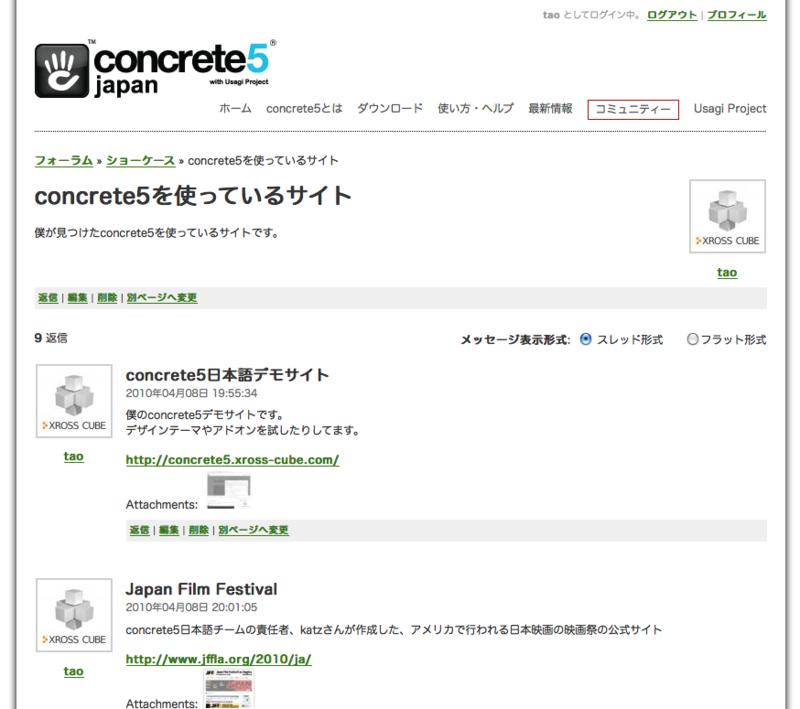 concrete5日本語公式サイト ユーザフォーラム