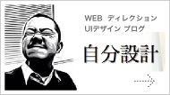 WEBディレクション ブログ 自分設計