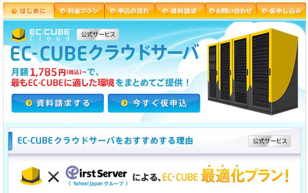 EC-CUBEクラウドサーバ