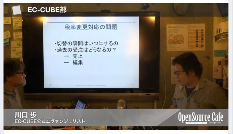 EC-CUBE勉強会の録画