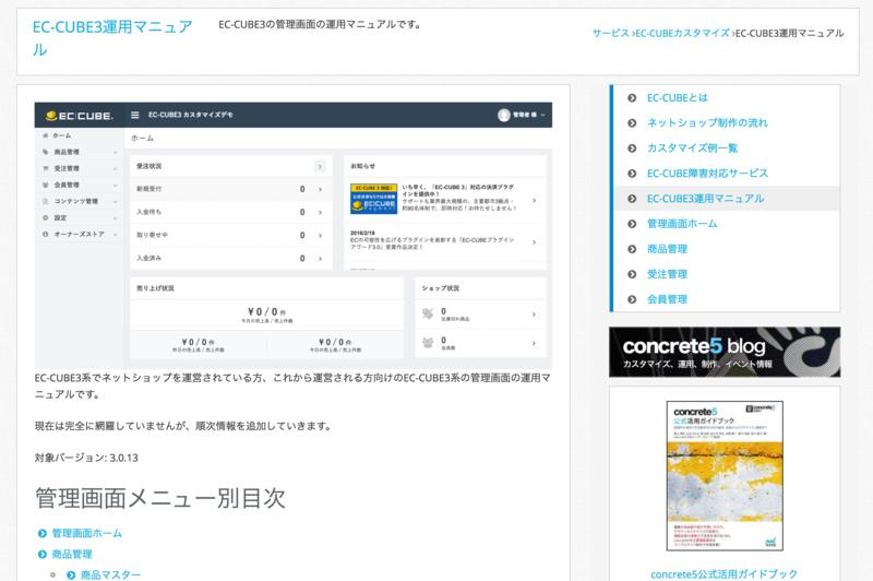 EC-CUBE3運用マニュアル