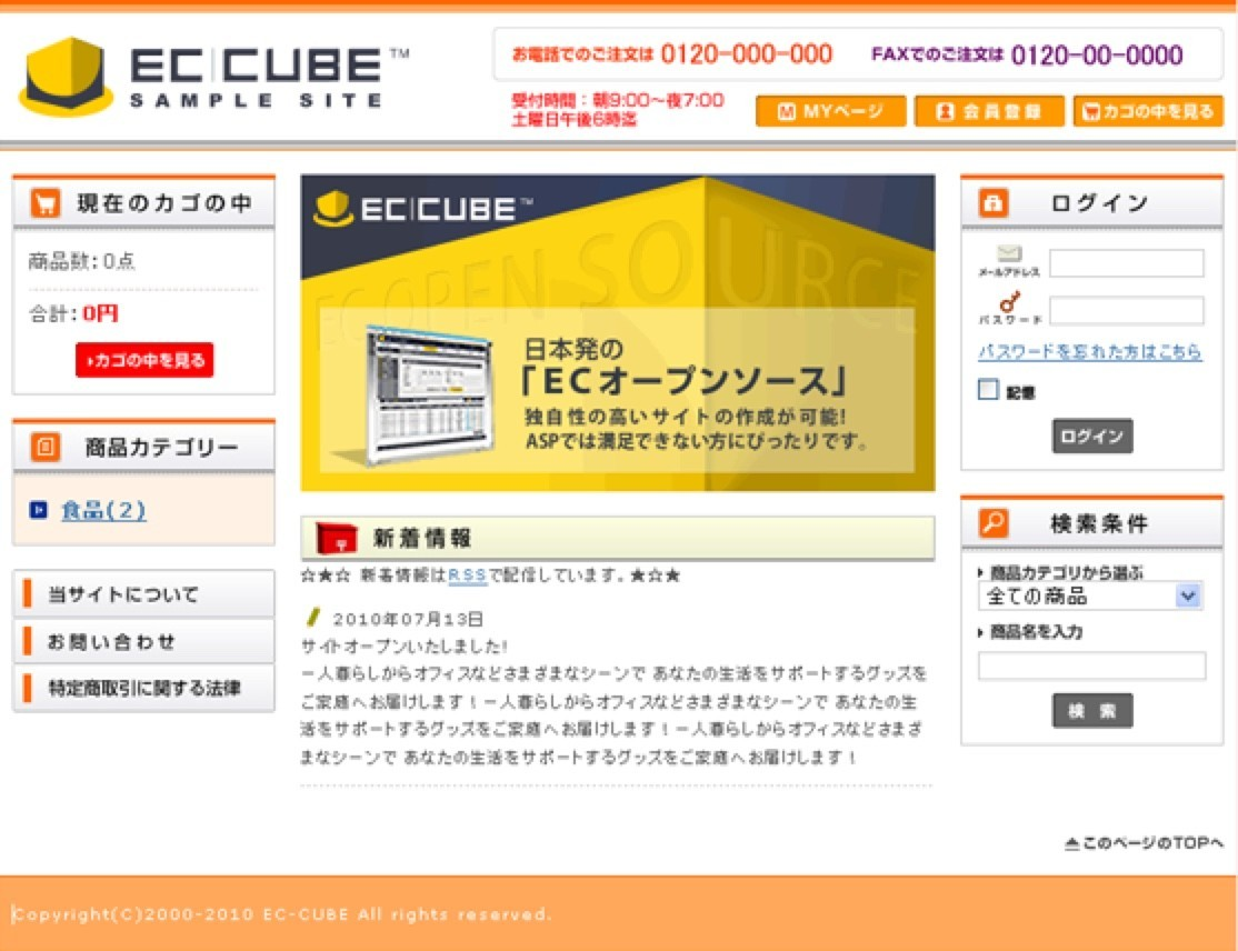 EC-CUBE Ver. 2.4 ショップフロント