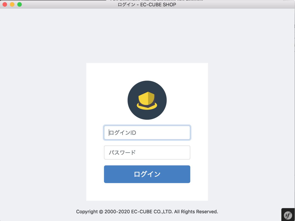 EC-CUBE管理画面のログイン画面
