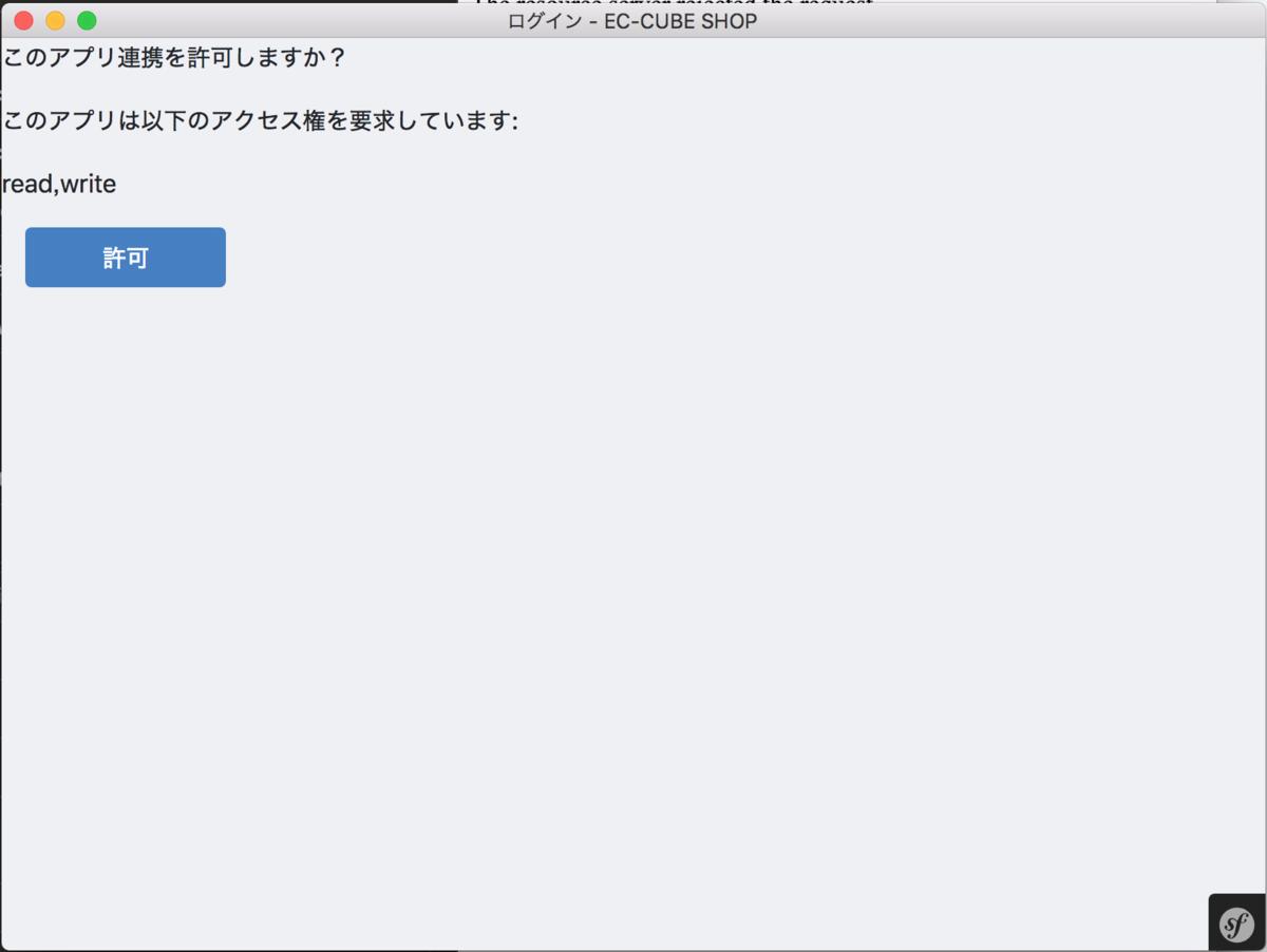 GraphQL API クライアント認証確認画面