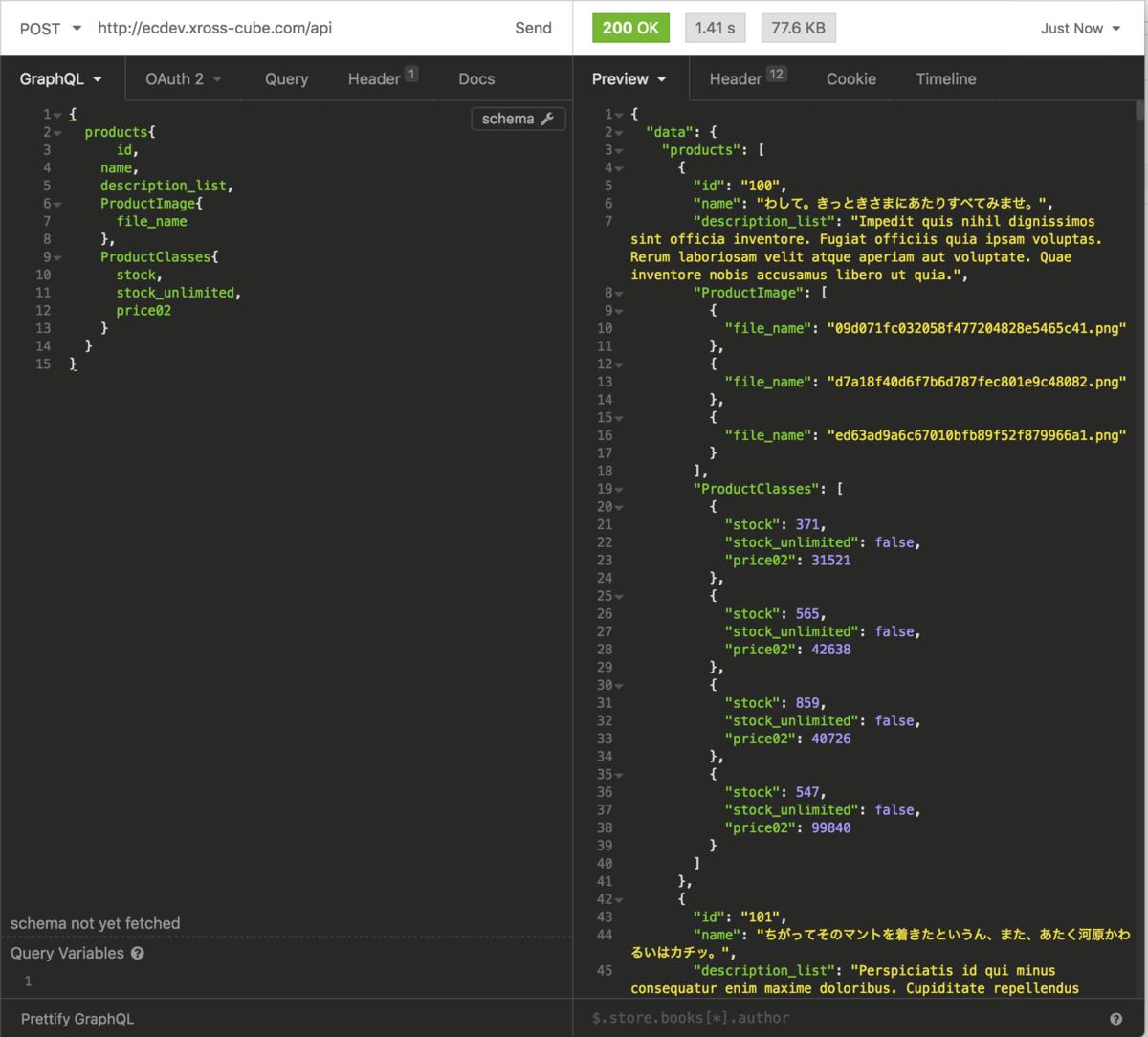 EC-CUBE4 GraphQL APIのレスポンス