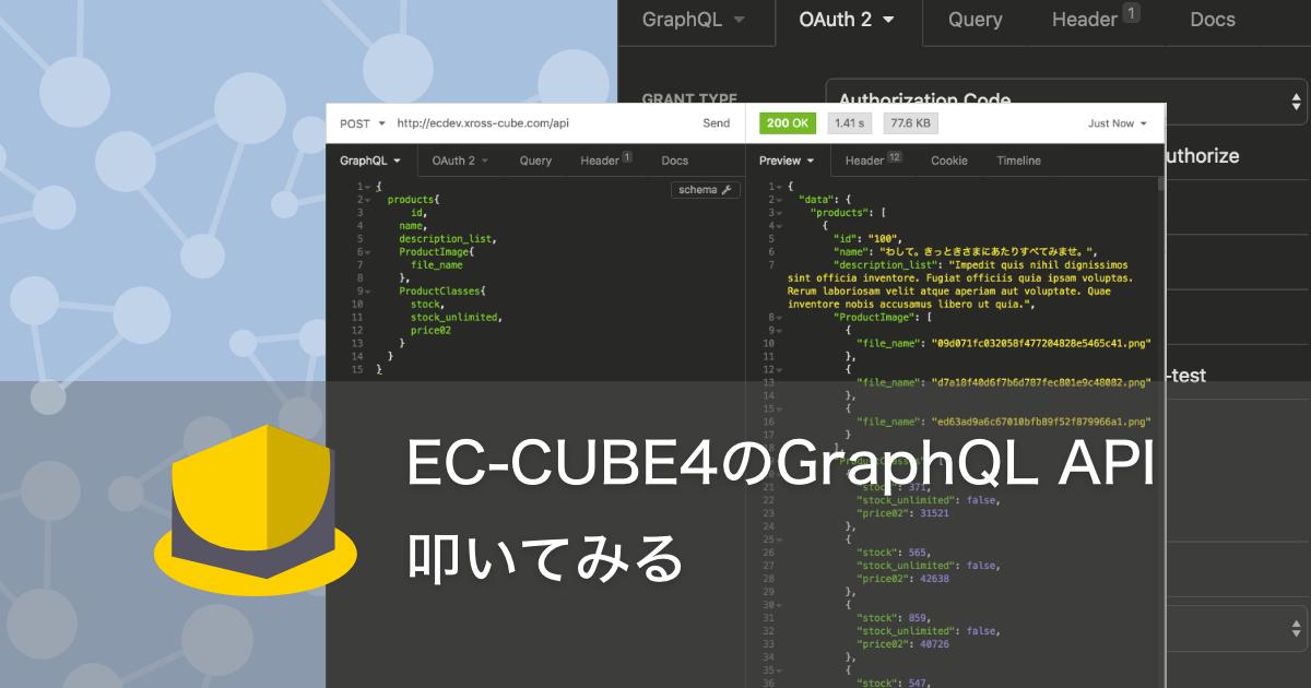 EC-CUBE4のGraphQL APIを叩いてみる