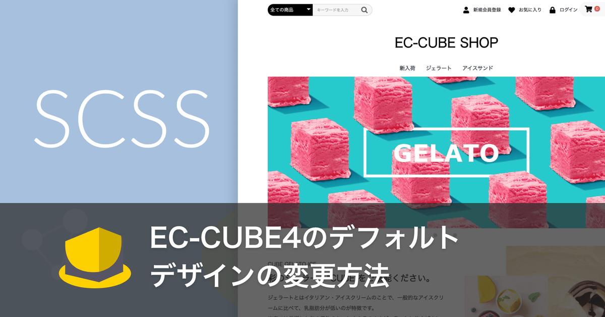SCSSでEC-CUBE4のデフォルトデザインをカスタマイズ