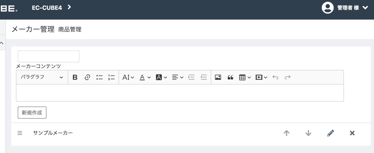 管理画面で追加したフィールドのフォームが表示されているところ