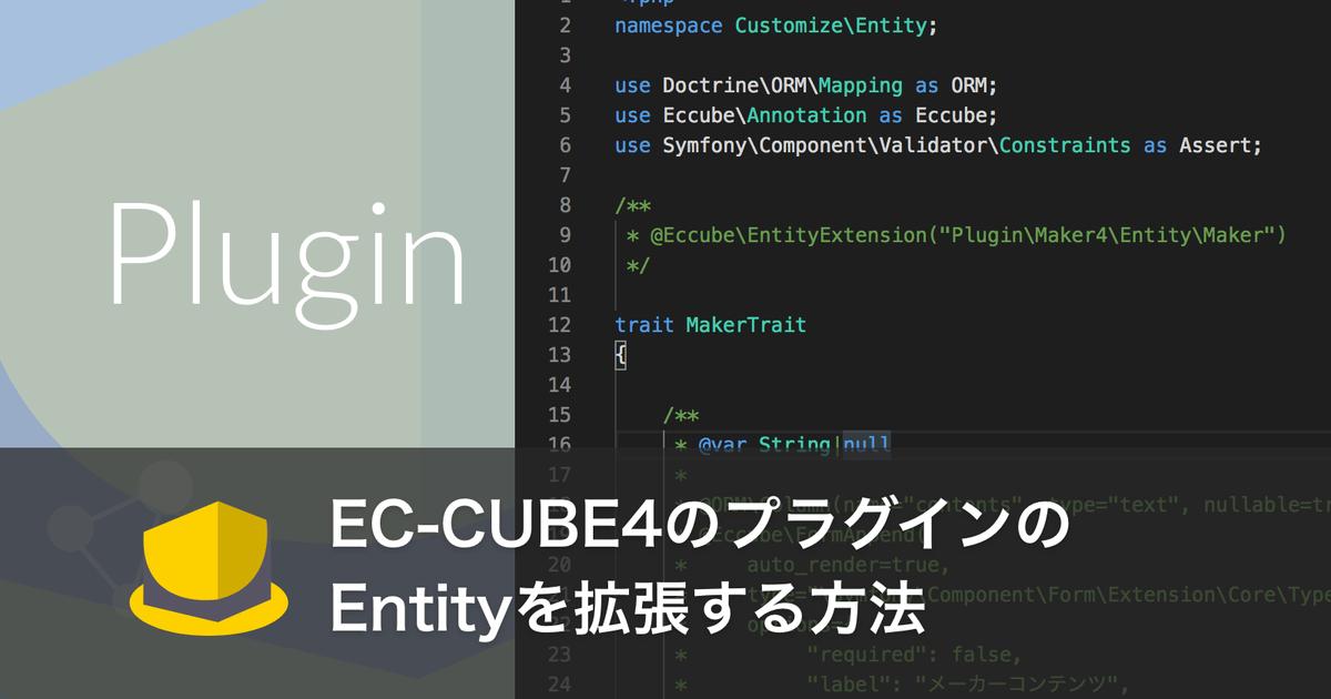 EC-CUBE4のプラグインのEntityをカスタマイズ領域から拡張する