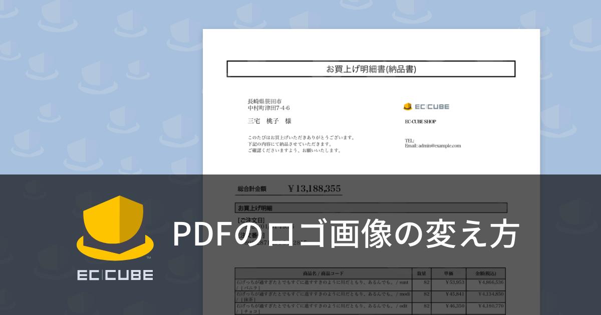 EC-CUBE4の納品書PDFのロゴ画像