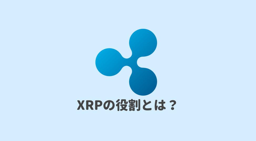 f:id:xrpsurfer:20171220191455p:plain