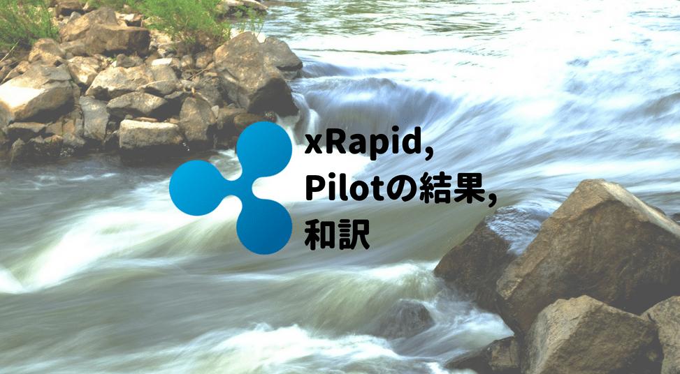 f:id:xrpsurfer:20180514083837p:plain