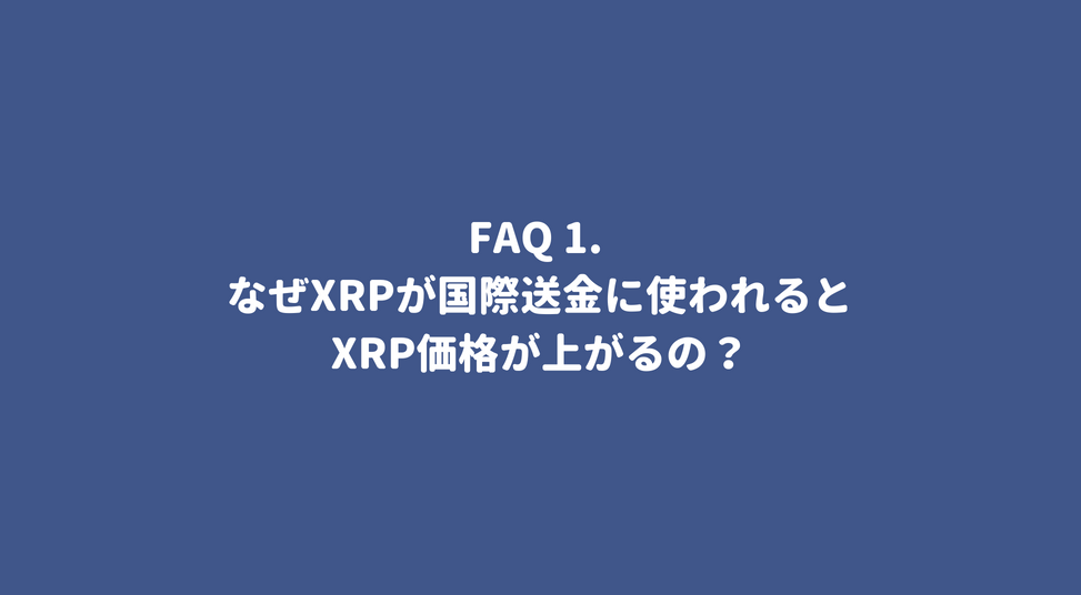f:id:xrpsurfer:20180804102035p:plain